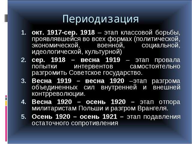 Периодизация окт. 1917-сер. 1918 – этап классовой борьбы, проявлявшейся во вс...