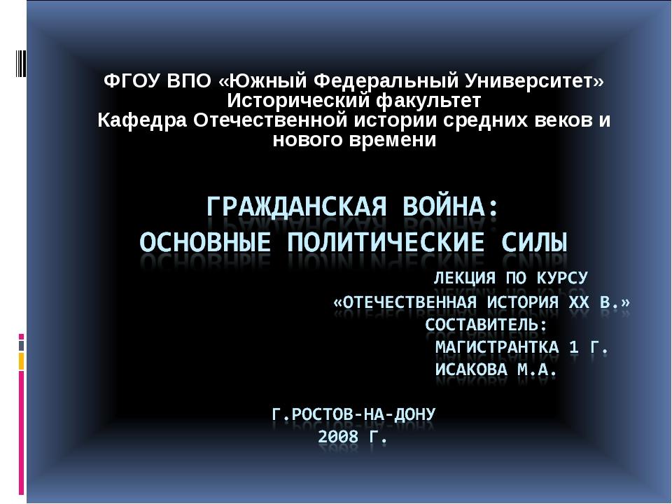 ФГОУ ВПО «Южный Федеральный Университет» Исторический факультет Кафедра Отече...