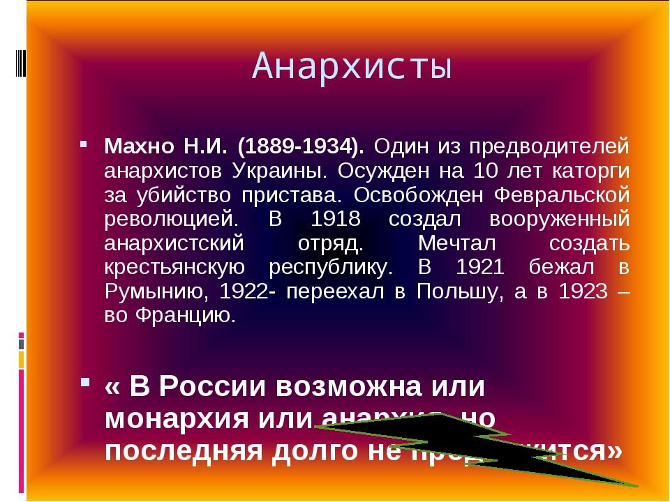 Анархисты Махно Н.И. (1889-1934). Один из предводителей анархистов Украины. О...