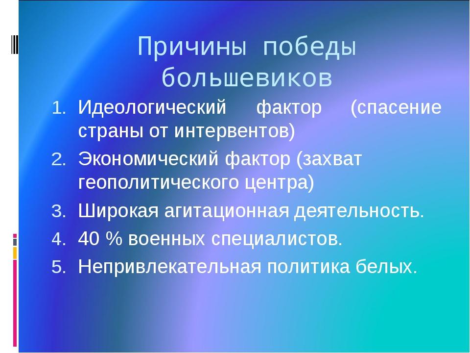 Причины победы большевиков Идеологический фактор (спасение страны от интервен...
