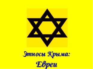 Этносы Крыма: Евреи