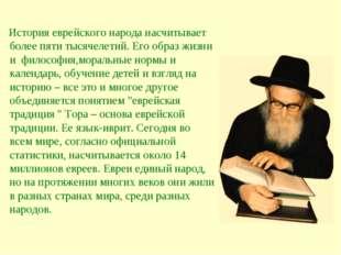 История еврейского народа насчитывает более пяти тысячелетий. Его образ жизн