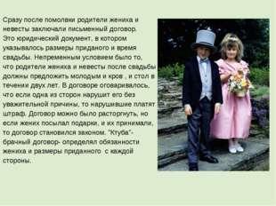 Сразу после помолвки родители жениха и невесты заключали письменный договор.