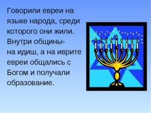 Говорили евреи на языке народа, среди которого они жили. Внутри общины- на ид