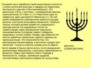 Основная часть еврейских памятников Крыма относится к эпохе эллинской культу
