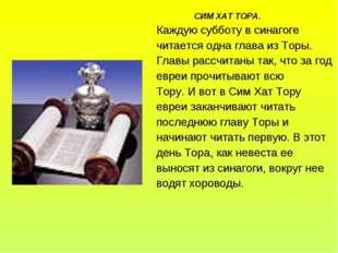 СИМ ХАТ ТОРА. Каждую субботу в синагоге читается одна глава из Торы. Главы р