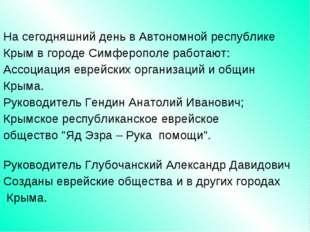 На сегодняшний день в Автономной республике Крым в городе Симферополе работаю
