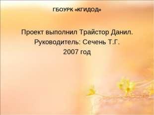 ГБОУРК «КГИДОД» Проект выполнил Трайстор Данил. Руководитель: Сечень Т.Г. 200