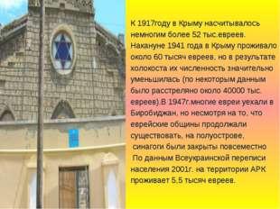 К 1917году в Крыму насчитывалось немногим более 52 тыс.евреев. Накануне 1941
