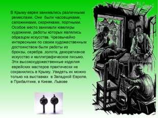 В Крыму евреи занимались различными ремеслами. Они были часовщиками, сапожни