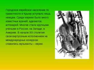 Городское еврейское население по грамотности в Крыму уступало лишь немцам. Ср