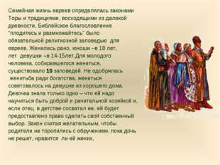Семейная жизнь евреев определялась законами Торы и традициями, восходящими из