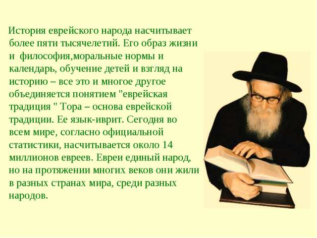 История еврейского народа насчитывает более пяти тысячелетий. Его образ жизн...