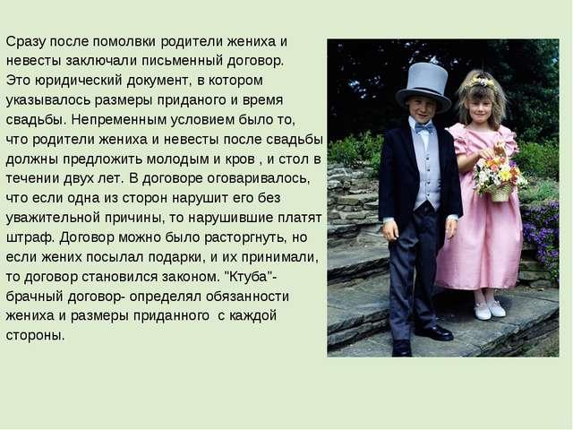 Сразу после помолвки родители жениха и невесты заключали письменный договор....