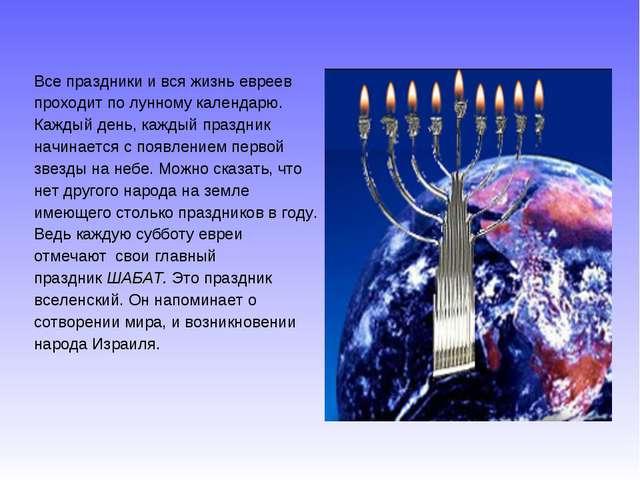Все праздники и вся жизнь евреев проходит по лунному календарю. Каждый день,...