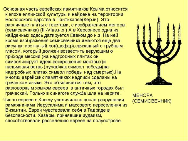 Основная часть еврейских памятников Крыма относится к эпохе эллинской культу...