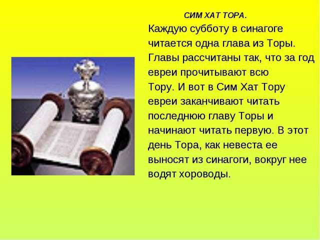 СИМ ХАТ ТОРА. Каждую субботу в синагоге читается одна глава из Торы. Главы р...