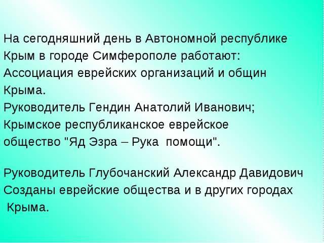 На сегодняшний день в Автономной республике Крым в городе Симферополе работаю...