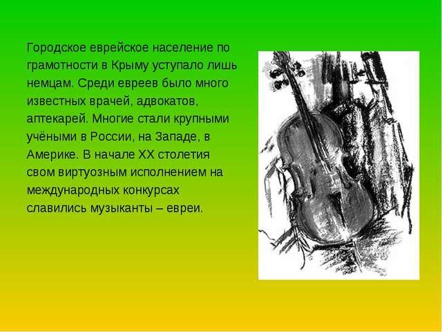 Городское еврейское население по грамотности в Крыму уступало лишь немцам. Ср...