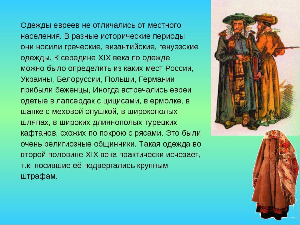 Одежды евреев не отличались от местного населения. В разные исторические пер...