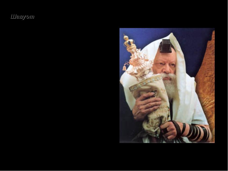 """Шавуот Шавуот - праздник дарования Торы евреям Богом. Само слово """"Тора значит..."""