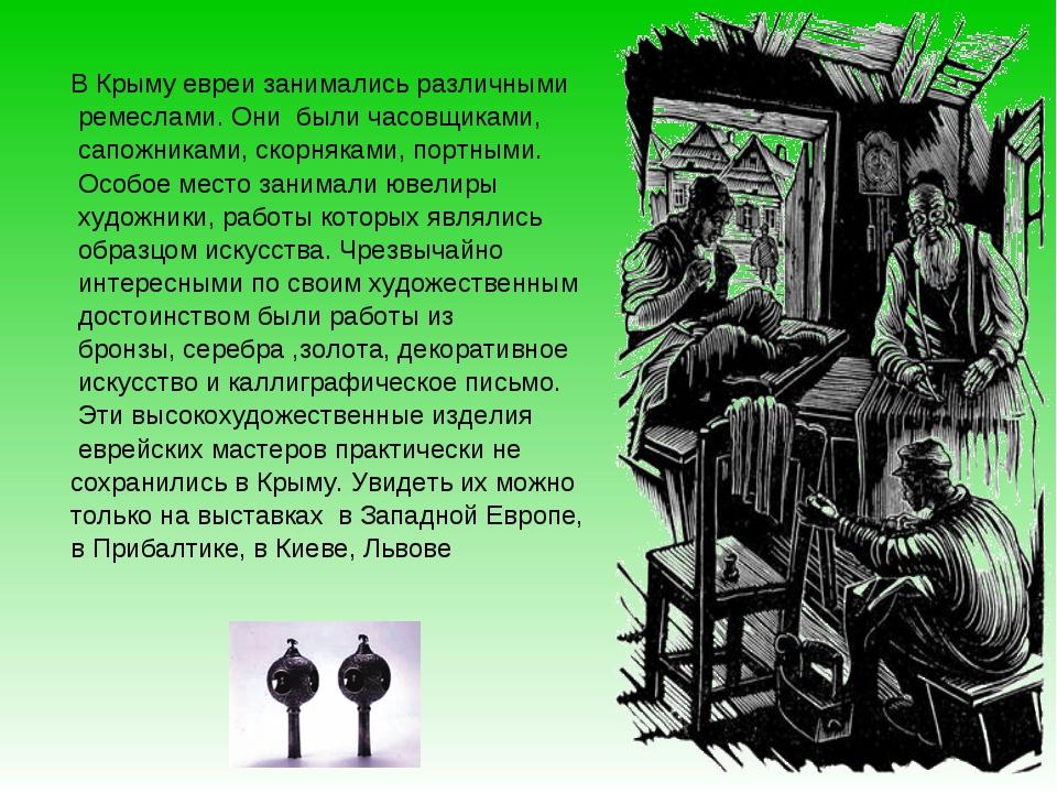 В Крыму евреи занимались различными ремеслами. Они были часовщиками, сапожни...