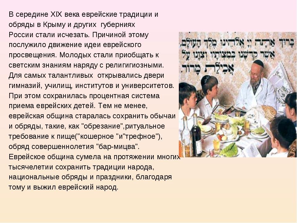 В середине XlX века еврейские традиции и обряды в Крыму и других губерниях Ро...