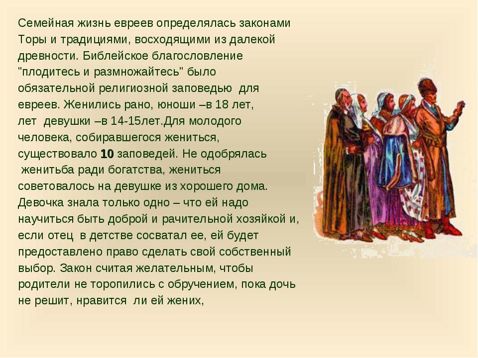 Семейная жизнь евреев определялась законами Торы и традициями, восходящими из...