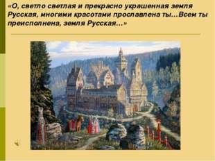 «О, светло светлая и прекрасно украшенная земля Русская, многими красотами пр