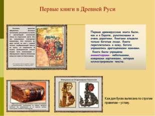 Первые книги в Древней Руси Каждая буква выписана по строгим правилам – уставу.
