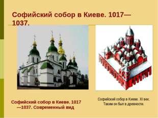 Софийский собор в Киеве. 1017—1037. Современный вид Софийский собор в Киеве.