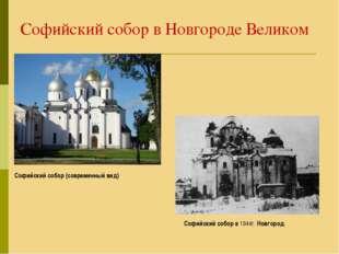 Софийский собор в Новгороде Великом Софийскийсоборв1944г.Новгород. Софийс