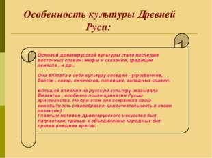 Особенность культуры Древней Руси: Основой древнерусской культуры стало насле