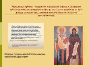Кирилл и Мефодий - создатели славянской азбуки. Славянская письменность во вт