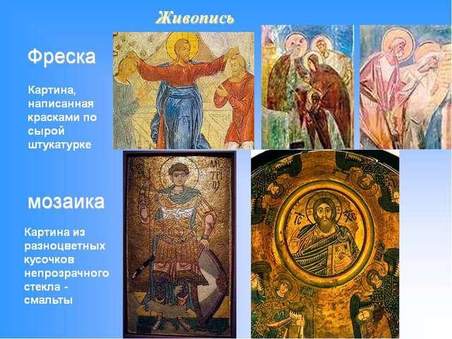 Живопись Мозаика – картина из вдавленных в сырую штукатурку стекловидных каме...