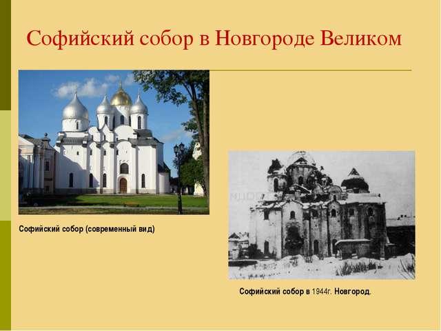 Софийский собор в Новгороде Великом Софийскийсоборв1944г.Новгород. Софийс...
