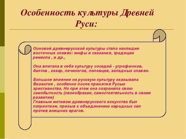 Особенность культуры Древней Руси: Основой древнерусской культуры стало насле...
