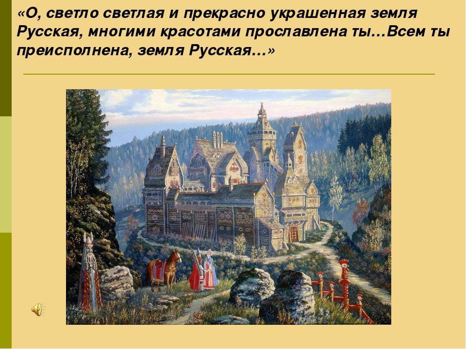 «О, светло светлая и прекрасно украшенная земля Русская, многими красотами пр...