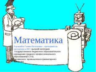 Математика Хорошайло Галина Васильевна - преподаватель математики и ИКТ, выс