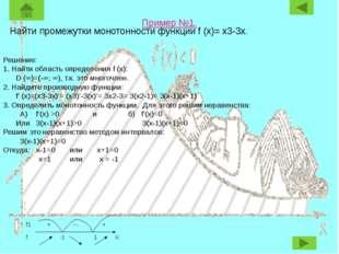 Пример №1. Найти промежутки монотонности функции f (x)= x3-3x. Решение: 1. На
