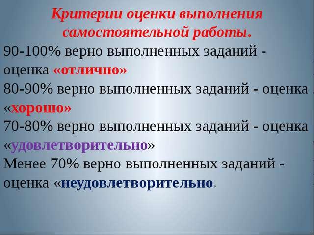 Критерии оценки выполнения самостоятельной работы. 90-100% верно выполненных...