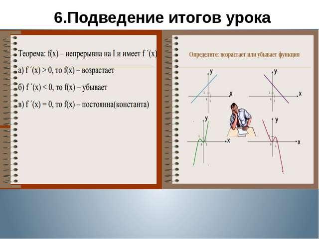 6.Подведение итогов урока