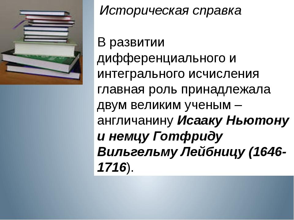 В развитии дифференциального и интегрального исчисления главная роль принадл...