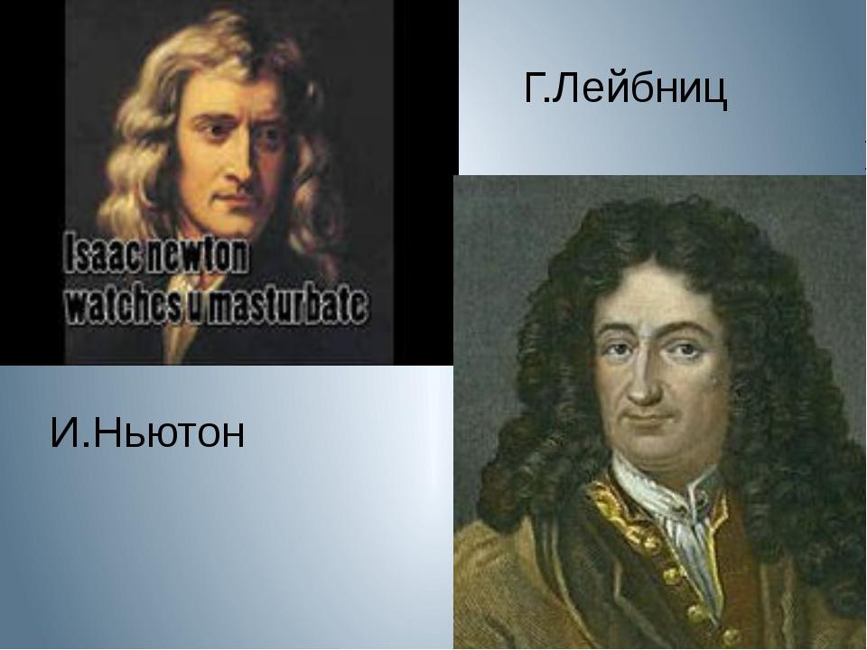 И.Ньютон Г.Лейбниц