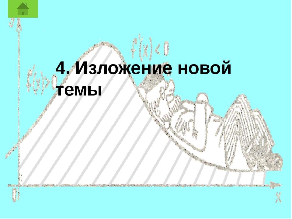 4. Изложение новой темы