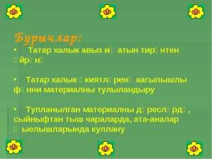 Бурычлар: Татар халык авыз иҗатын тирәнтен өйрәнү Татар халык әкиятләренә каг