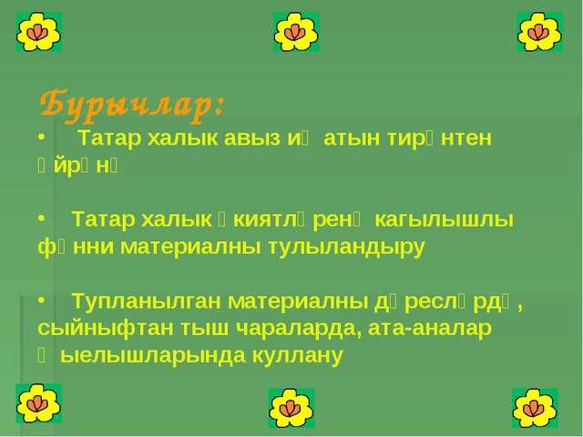 Бурычлар: Татар халык авыз иҗатын тирәнтен өйрәнү Татар халык әкиятләренә каг...