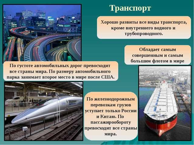 Внешние экономические связи Топливо 49% Рудное и прочее сырье 13% Прокат черн...