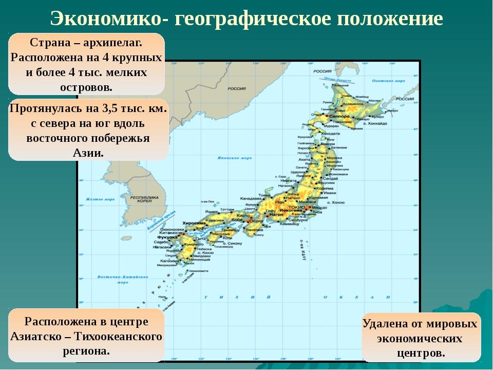 Экономико- географическое положение Страна – архипелаг. Расположена на 4 круп...