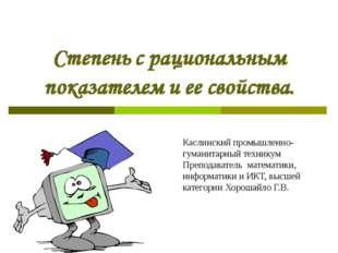 Каслинский промышленно-гуманитарный техникум Преподаватель математики, инфор
